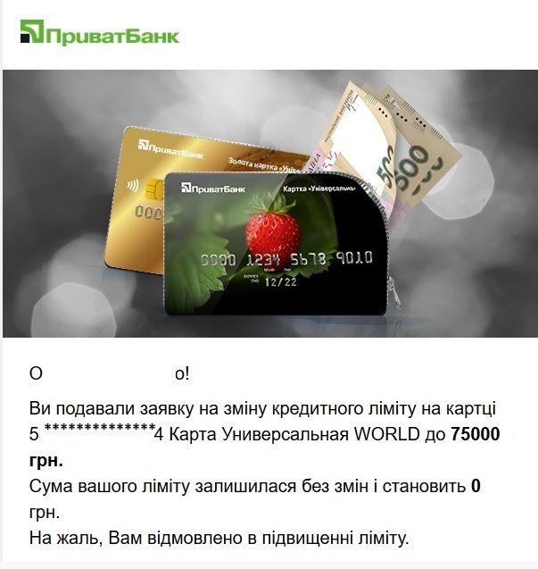 Банки стали закривати кредитні ліміти по картах і обнуляти кредитки: люди в шоці