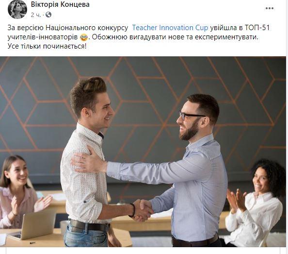 Херсонская учительница вошла в рейтинг лучших учителей страны