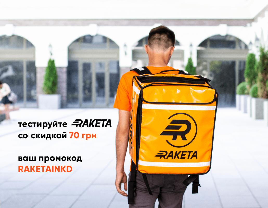 Украинский сервис Raketa покрыл 10 новых городов