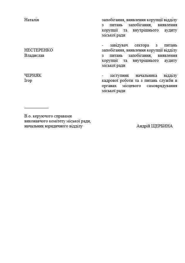 Службова перевірка відносно чиновника «хабарника» Третьякова Романа почалася