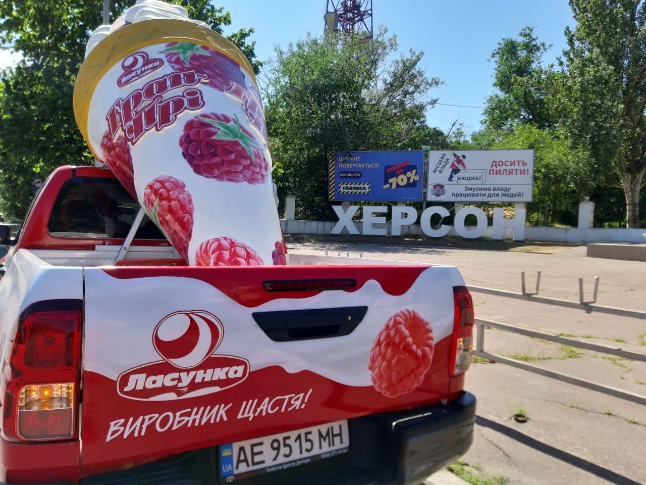 ТМ «Ласунка» вирішила нагадати про Свято морозива у 2020 році!