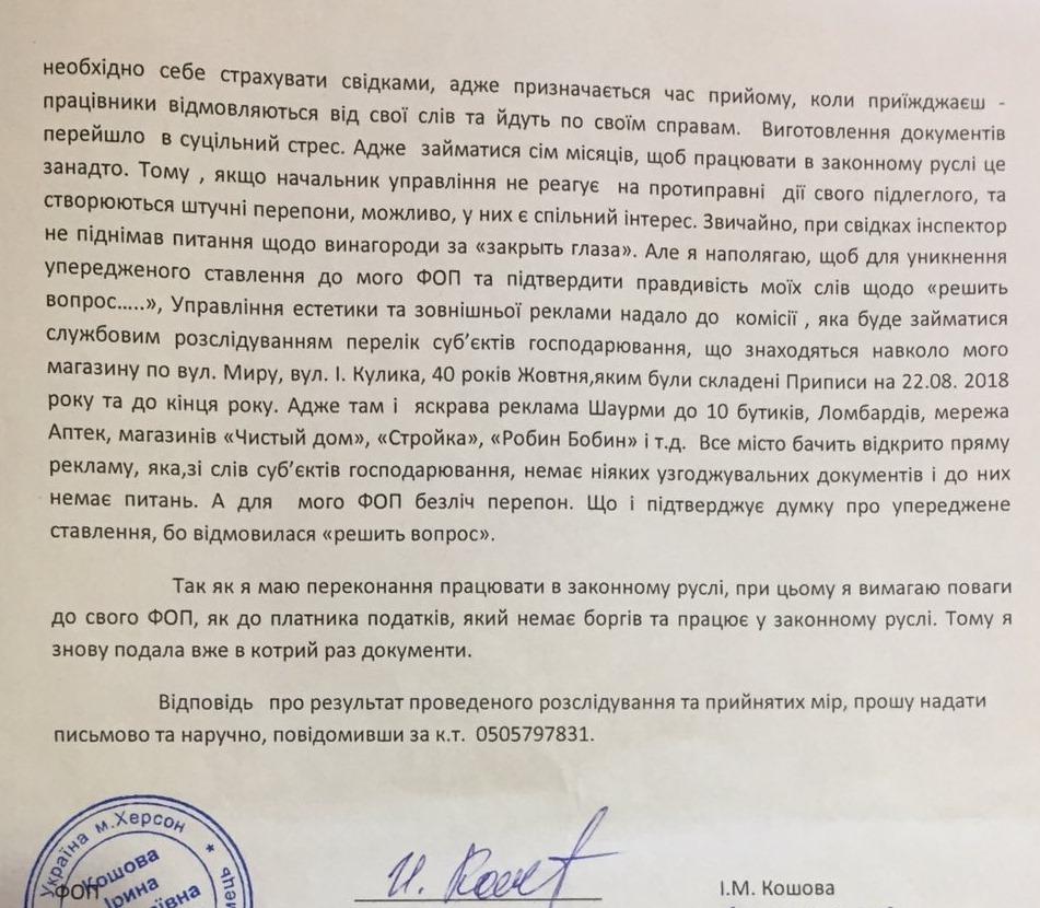 Кошова Ірина: Чиновник мерії Третьяков Роман вимагає хабарі з бізнеса