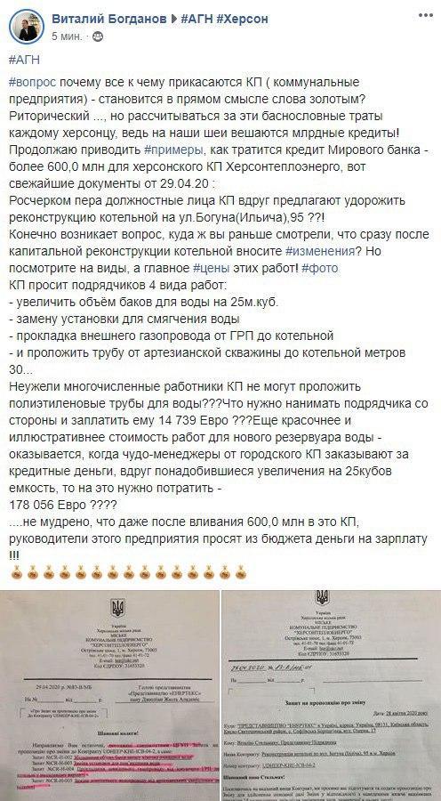 Осваивая 600 млн.грн Сергею Харченко не хватает денег на зарплату
