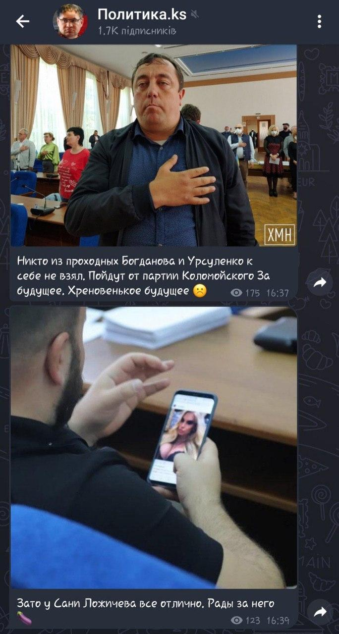 """Депутат Ложичев: """"Прокинувся вранці дуже відомим"""""""