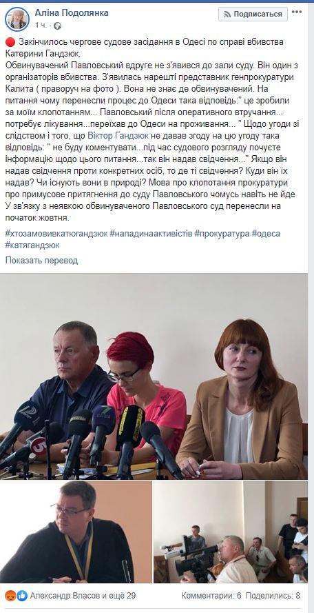 Павловский снова не пришел на суд по делу Гандзюк