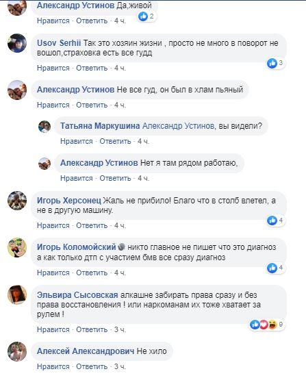 «Сплошное месиво» и «Спасибо столбу»: херсонцы комментируют сегодняшнее ДТП на Железнодорожной