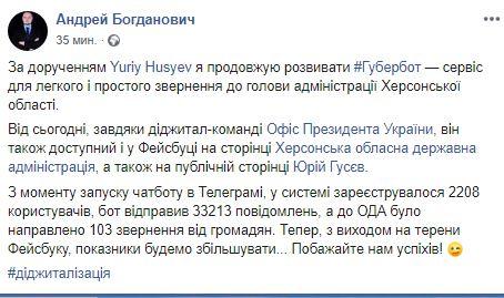 Советник губернатора Херсонщины по диджитализации развивает Губерботов