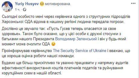 Губернатор Херсонщины заявил об угрозах – якобы со стороны человека, дружного с родителями Зеленского