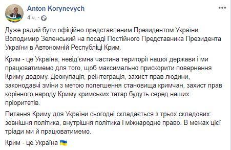 Деоккупация, реинтеграция, защита прав человека – новый постпред в Крыму рассказал о своих задачах