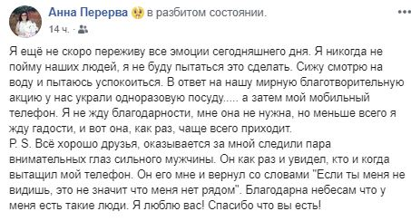 В Олешках у организаторов праздничного мероприятия украли посуду и телефон