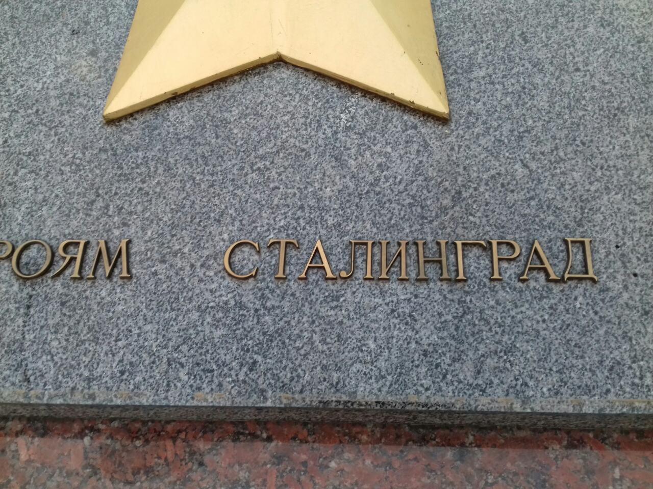 В Херсоне с памятника героям Великой Отечественной войны отколупали букву