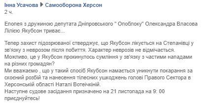 Фигурантка дела о рукоприкладстве в мэрии Херсона лечится в Степановке