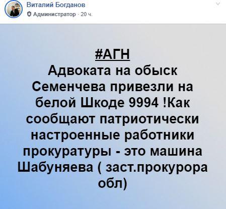 Адвокат Семенчева приехал на машине зама облпрокурора - соцсети