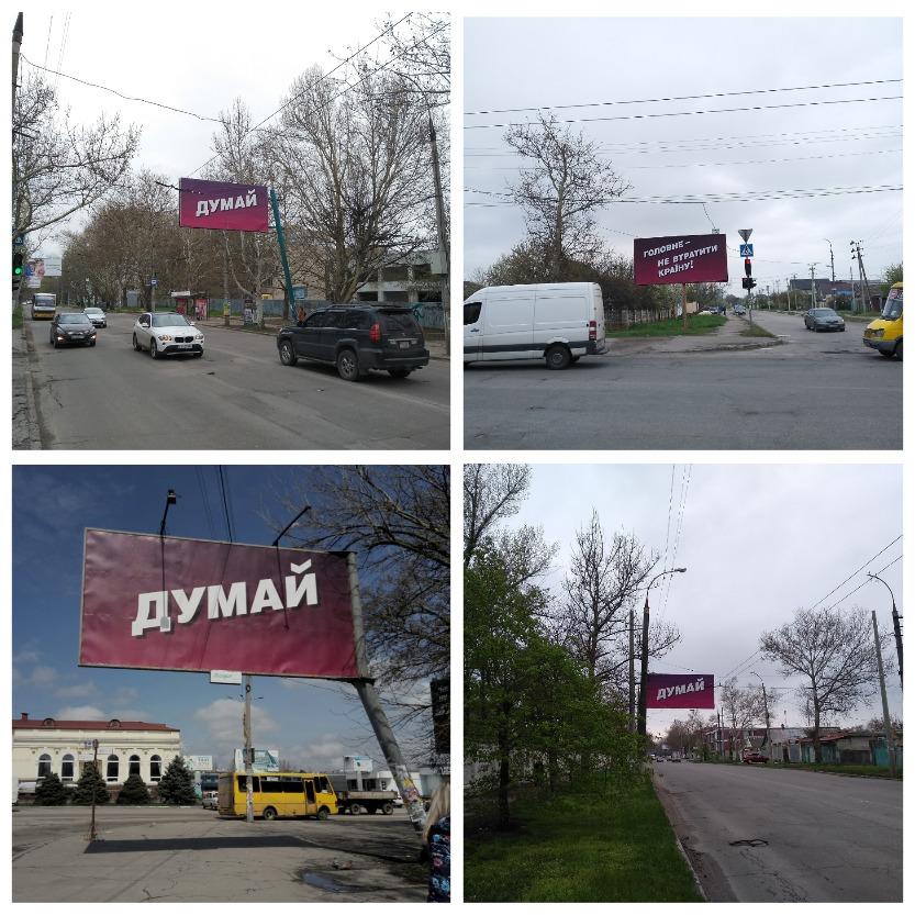 17-04-2019-Khersonsnina-prihovana-reklama-1