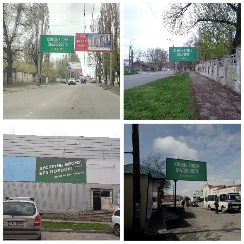 17-04-2019-Khersonsnina-prihovana-reklama-2