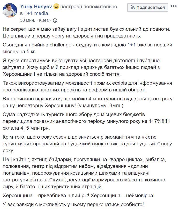 Губернатор Херсонщины признался в лишних 20 кило и отказался танцевать со звездами