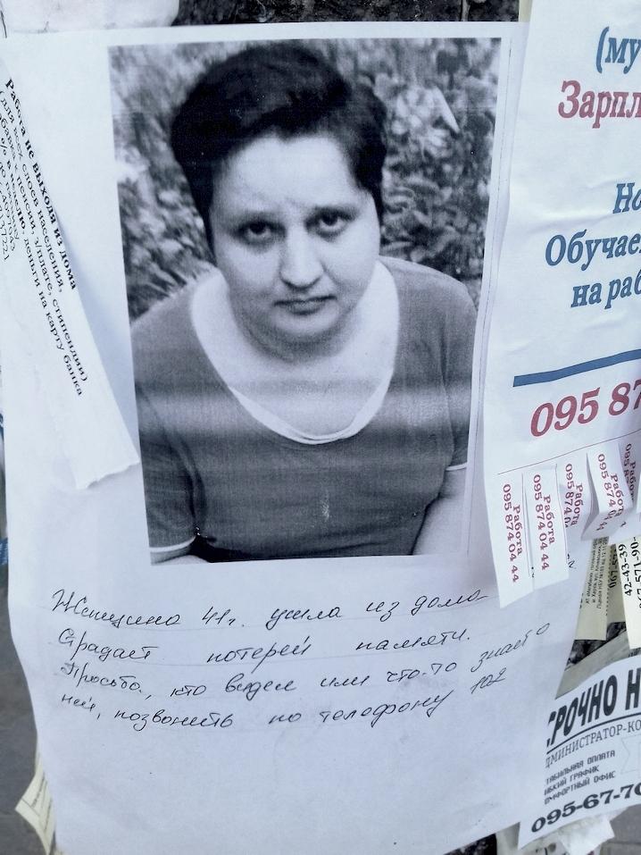 В Херсоне ищут женщину с потерей памяти