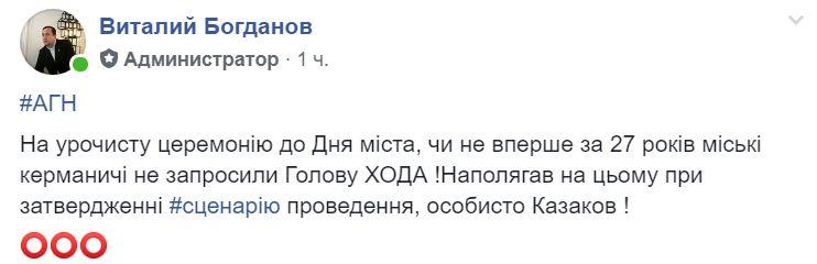 Губернатора области в Херсоне не пригласили на День города, - депутат горсовета
