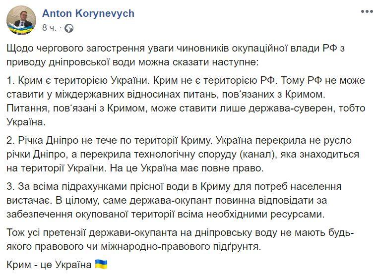 Представитель президента в АР Крым заявил, что Украина не перекрывала для Крыма Днепр