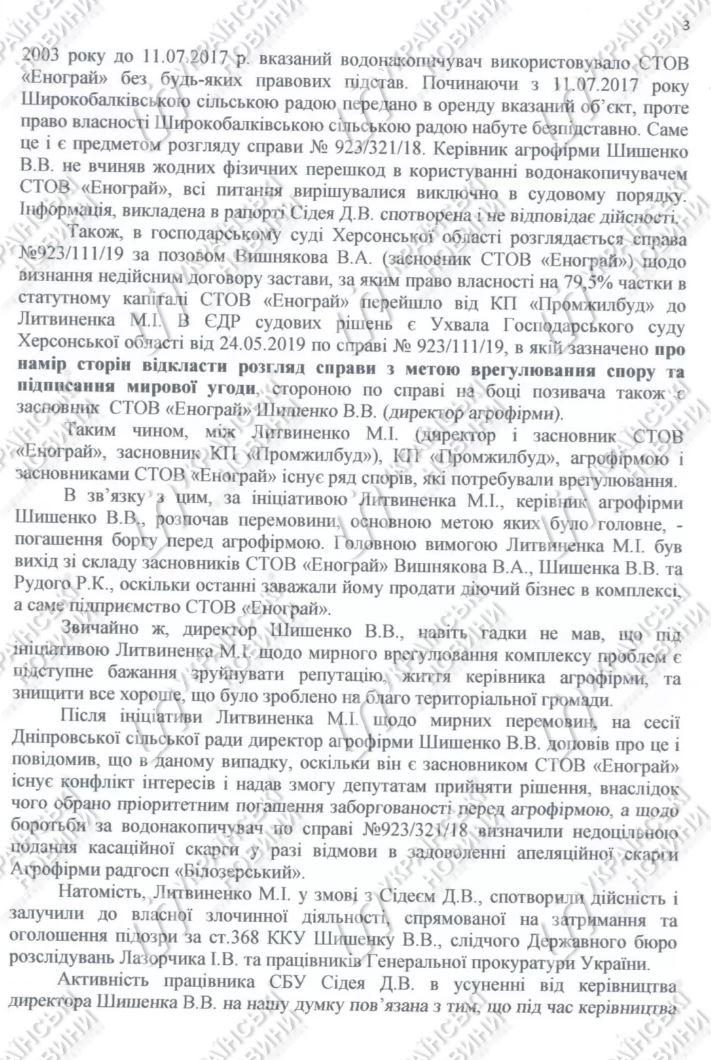 Депутаты из Белозерского района написали во все инстанции жалобу на СБУшника
