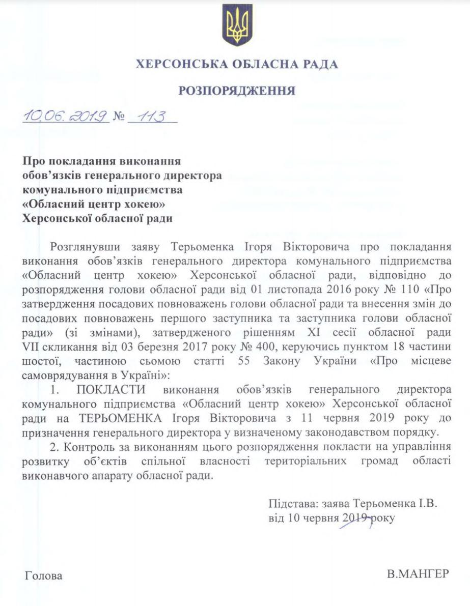 Глава Херсонского облсовета подписал новое хоккейное распоряжение