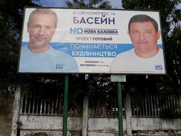 9-07.2019-Khersonsnina-kolihaev-ta-sekretar-1