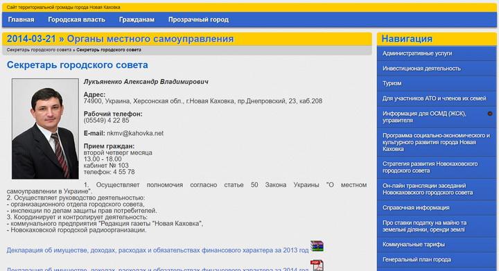 9-07.2019-Khersonsnina-kolihaev-ta-sekretar-2