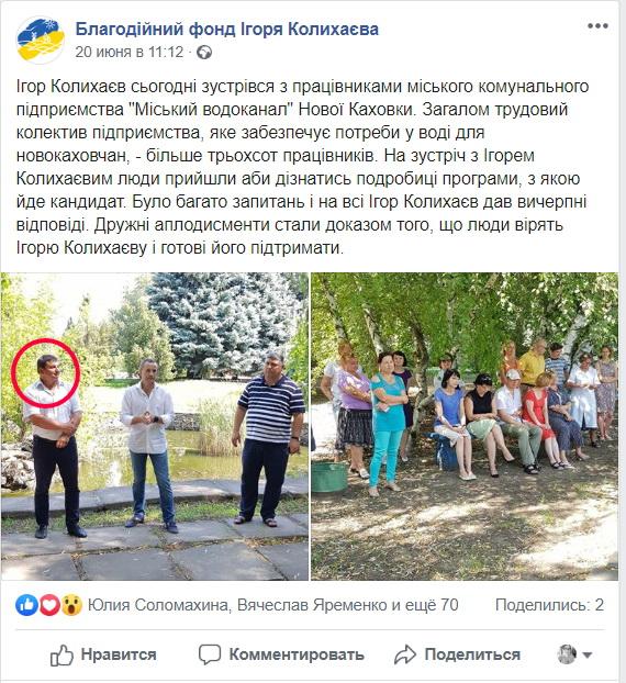 9-07.2019-Khersonsnina-kolihaev-ta-sekretar-6