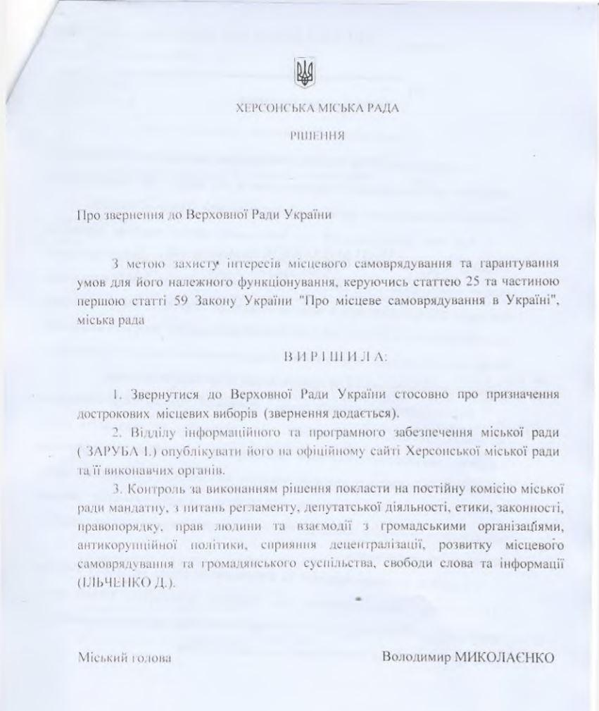 В Херсоне депутаты будут решать, просить ВРУ о досрочных выборах или нет