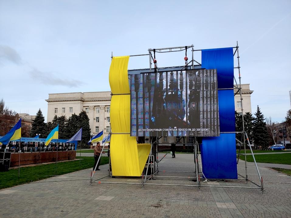 Как в Херсоне на большом экране хронику майдана демонстрируют