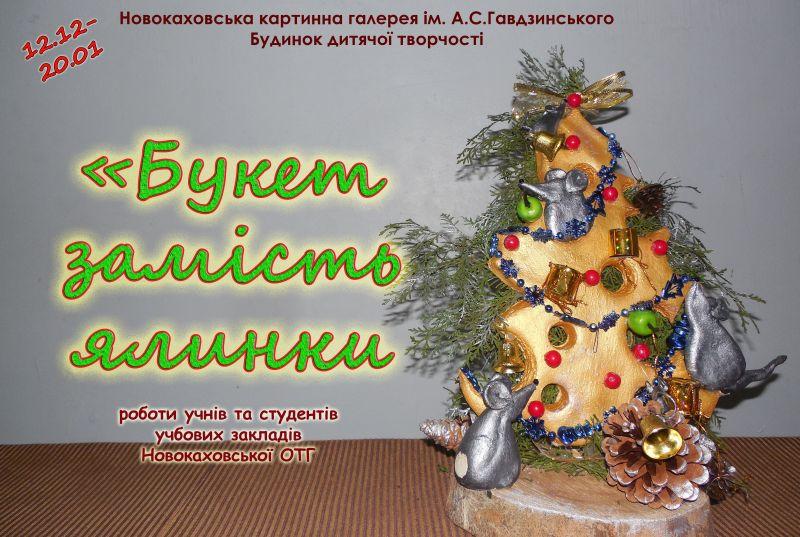 В Новой Каховке на Новый год предлагают «Букет вместо елочки»