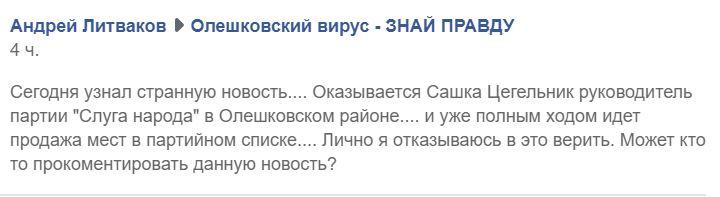 В соцсети рассказали, кто, якобы, главный «Слуга народа» в Олешковском районе