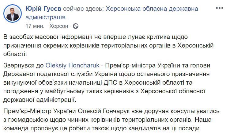 Гусев высказал претензии премьеру Гончаруку из-за назначения нового главы областной налоговой