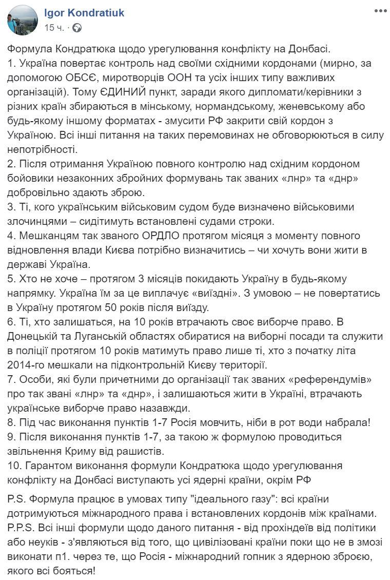 Шоумен из Высокопольского района Херсонщины придумал, что делать с Донбассом