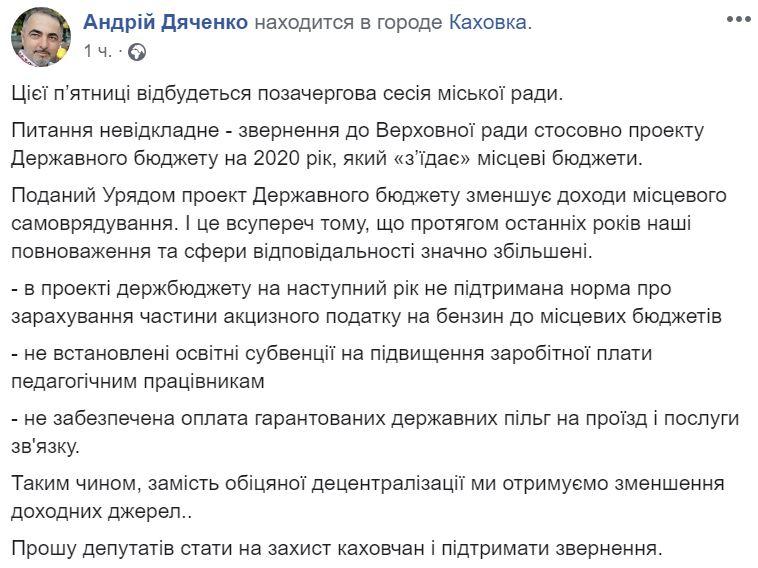 Каховским депутатам предлагают пожаловаться во ВРУ на Кабмин