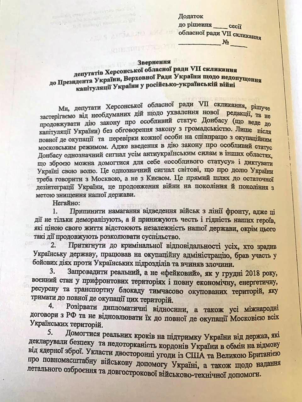В Херсоне депутаты отказались осудить формулу Штайнмайера – текст обращения