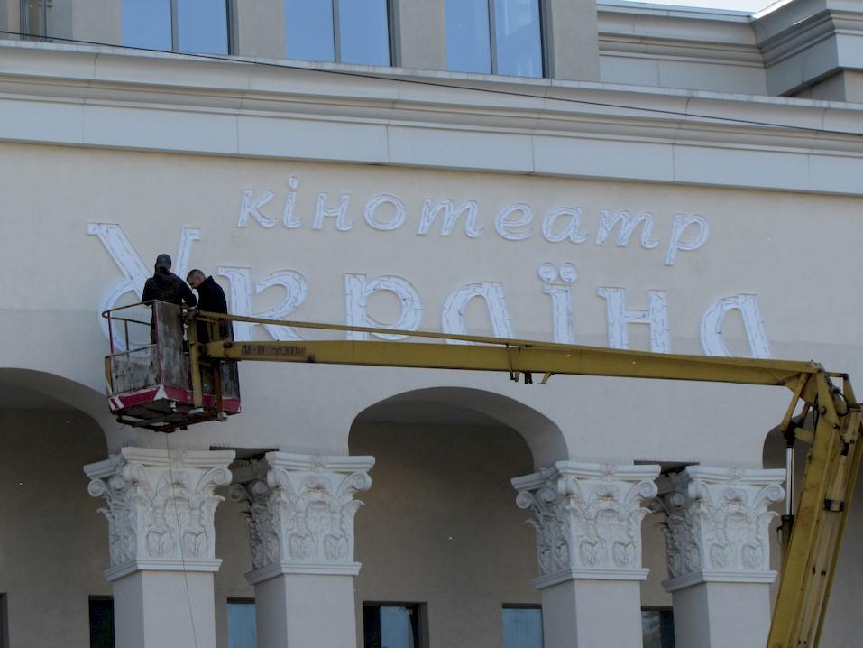 В Херсоне появился «кінотеатр «Україна»»