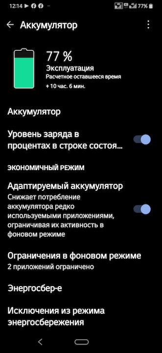 Screenshot_20191122-121426_1