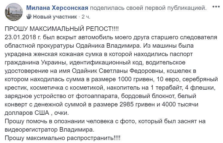 У работника областной прокуратуры украли 00 из машины