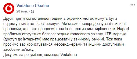 Масштабный сбой Vodafone в Украине: абоненты не могут совершать звонки