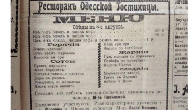 """В Херсоне """"реставрируют"""" блюда дореволюционных ресторанов"""