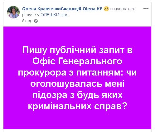 Экс-глава Олешковской РГА борется с дезинформацией