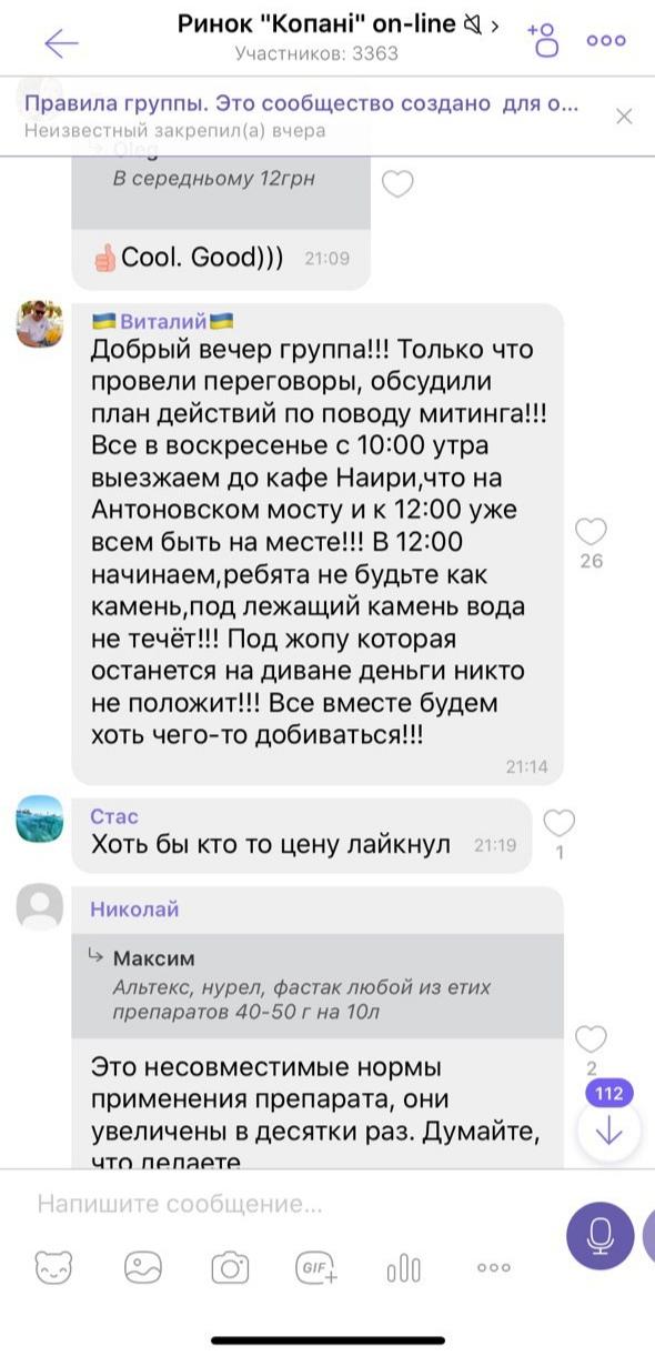 Завтра на Антоновском мосту планируется забастовка аграриев из-за рынков