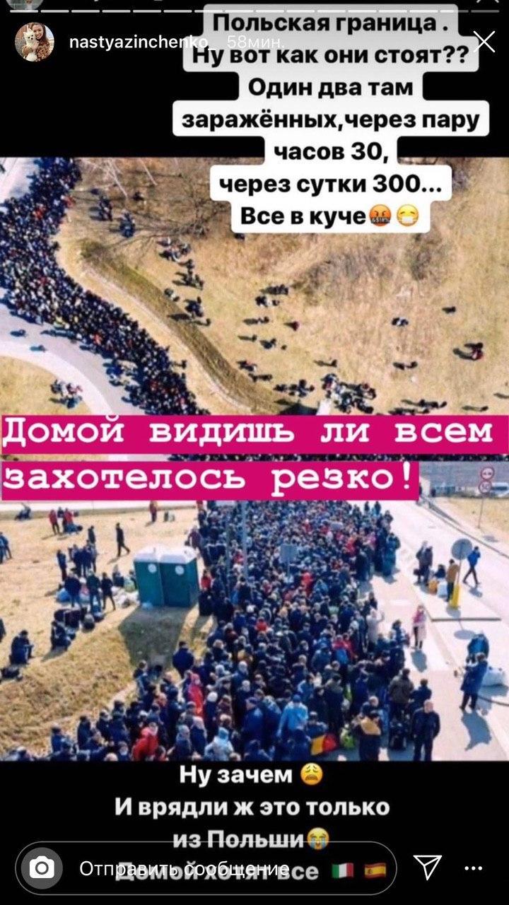 Херсонка из Уханя возмутилась очередью на польской границе: