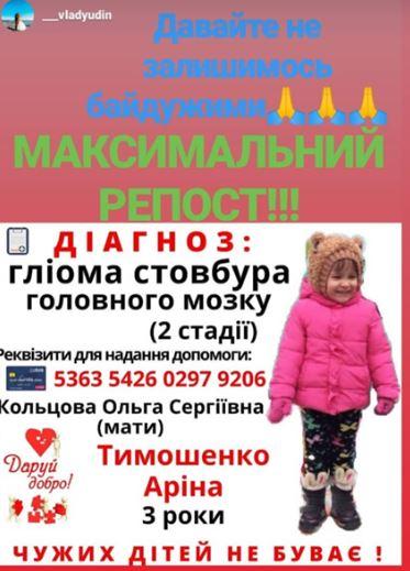 В Херсоне на благотворительном спектакле будут собирать деньги онкобольной 3-летней девочке