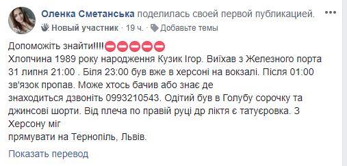 По дороге из Железного Порта пропал отдыхающий из Западной Украины