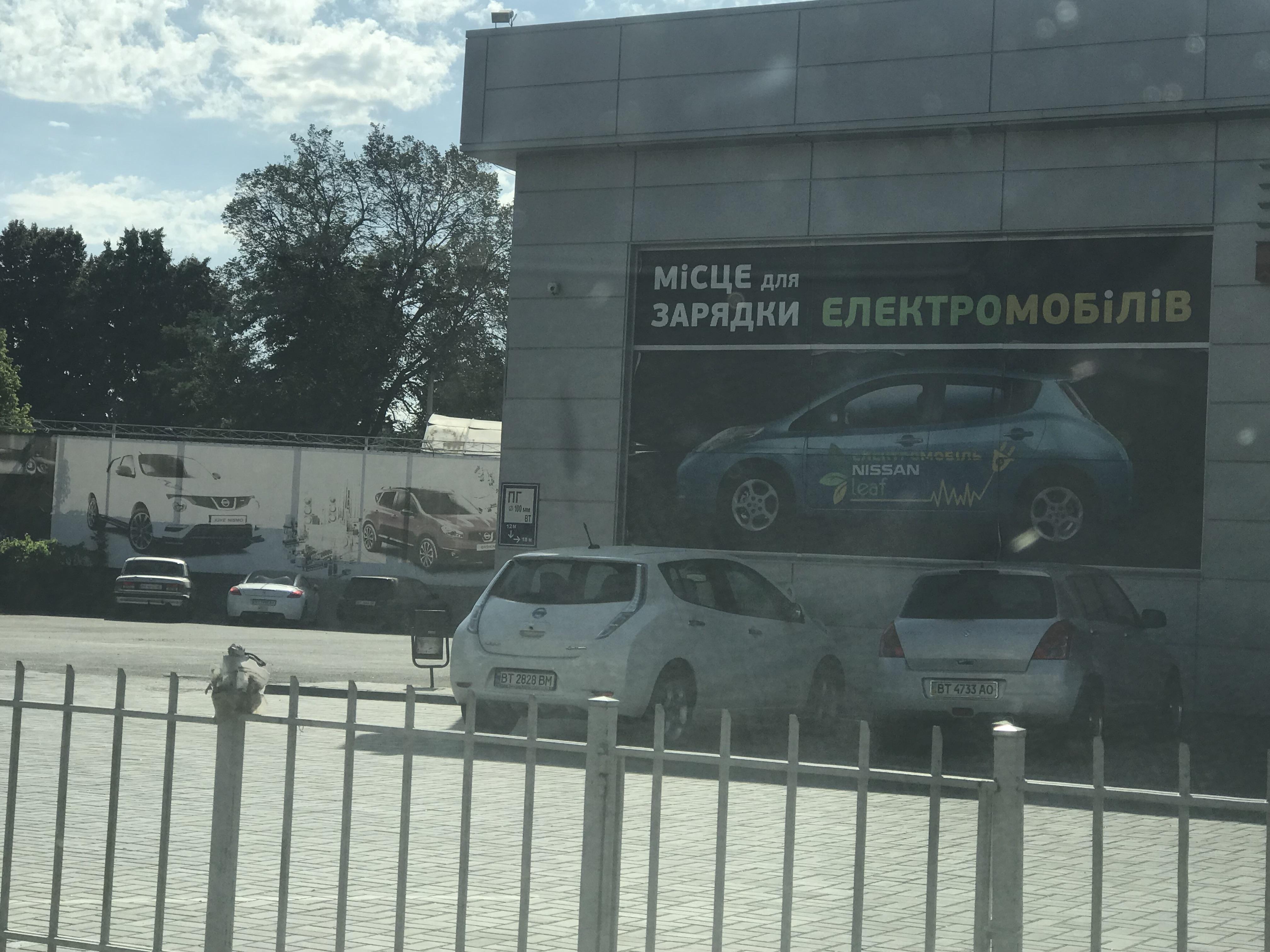 Авто салон Ниссан