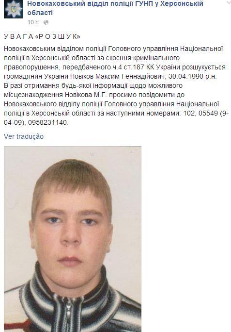 Новокаховская полиция разыскивает опасного преступника
