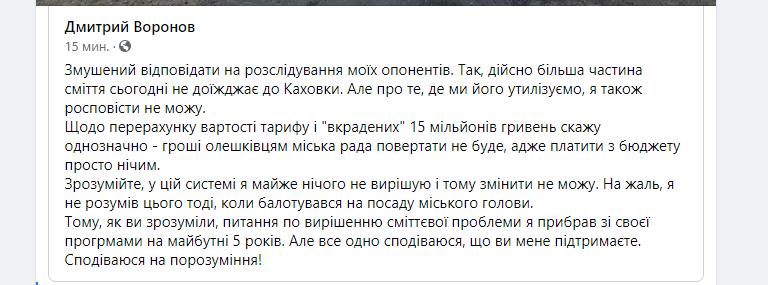 В Олешках городской голова признался в схемах на вывозе мусора