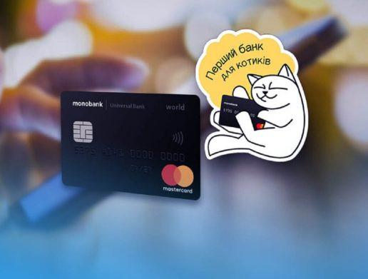 Monobank блокирует кредитный лимит и превращает клиентов в должников